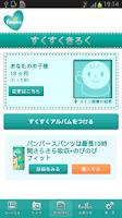 Screenshot of 【公式】パンパースアプリ