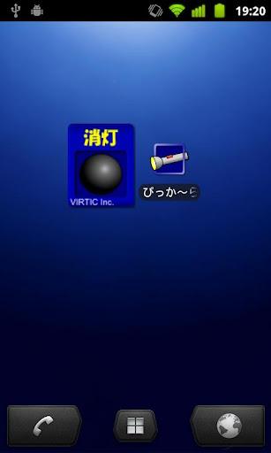 ぴっかーらいと(懐中電灯・フラッシュライト)
