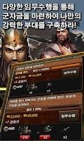 Screenshot of 피망 삼국대전