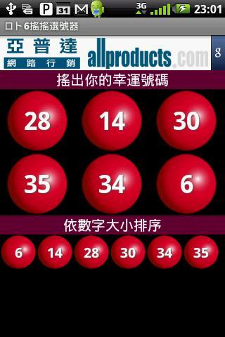 ロト 6 흔드는 Japan