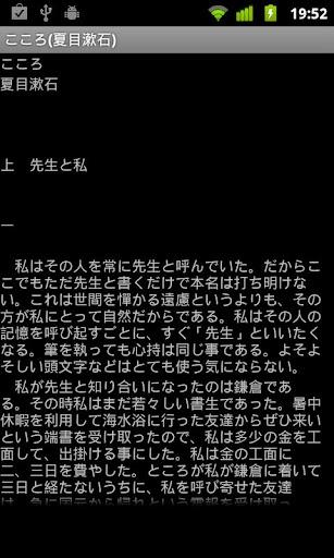 こころ 夏目漱石