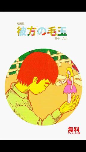 短編集 彼方の毛玉(無料版) 田中六大