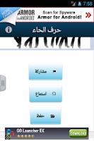 Screenshot of رنتك باسم حضرتك 2014
