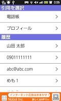 Screenshot of 電話帳Picker