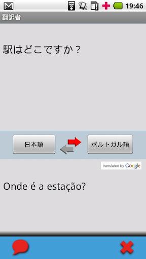 iSayHello 日本的 - 葡萄牙语/欧洲 旅遊 App-愛順發玩APP