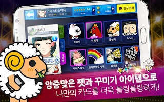 Screenshot of 탭소닉 링스타 for Kakao
