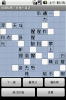 Screenshot of 成语纵横