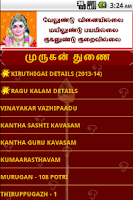 Screenshot of Murugan Thunai - Slokams