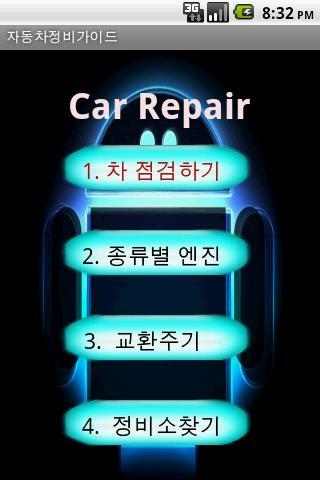 자동차정비