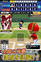 Screenshot of プロ野球オーナーズリーグ