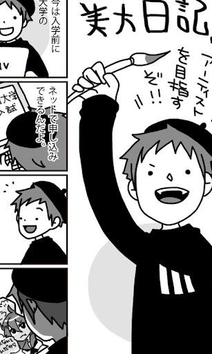 無料漫画Appの俺の美大日記|記事Game