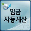 임금자동계산 icon