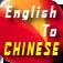 English to Chinese Translator icon