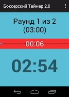 Screenshot of Боксерский Таймер