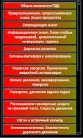 Screenshot of Помощник экзамену ПДД 2012