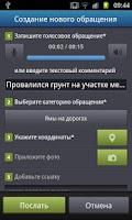 Screenshot of Мобильная приемная г.о.Самара
