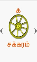 Screenshot of Tamil Consonants