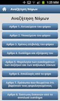 Screenshot of Tax Greek Laws