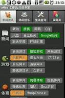 Screenshot of 网址导航专家