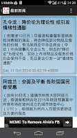 Screenshot of Kwong Wah Newspaper (Malaysia)