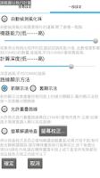 Screenshot of 轉珠自動導航