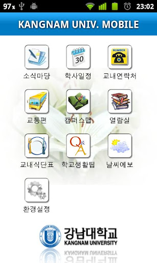 KNUApp 강남대학교 어플리케이션