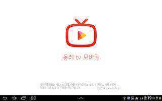 Screenshot of 올레 tv 모바일 for tablet
