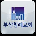 부산교회 icon