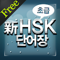 New HSK Basic for Free icon