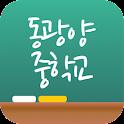 동광양중학교 icon