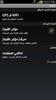 Screenshot of البوصلة - Compass
