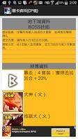 Screenshot of 魔靈召喚 助手