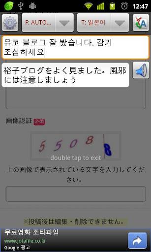 【免費工具App】多國語言翻譯-APP點子