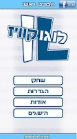 Screenshot of LogoQuiz IL