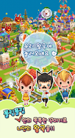 Screenshot of 폴링폴링 for Kakao
