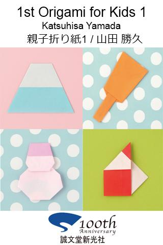 1st Origami for Kids 1 Sample