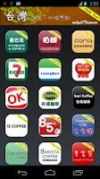 Screenshot of 台灣咖啡/飲料大全 (星巴克,伯朗.cama,丹堤,怡客)