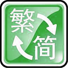 安卓繁簡轉換器 icon