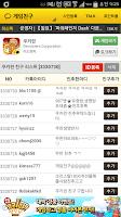 Screenshot of 게임친구 for 쿠키런 (친구찾기/친구추가)
