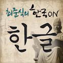 최준식의 한국 ON_한글편 icon