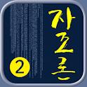 자조론 2 icon