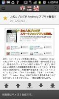 Screenshot of キニ速 気になる速報 無料まとめビューワー