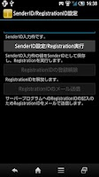 Screenshot of IMoNiWakeUp(IMoNiのPush受信対応)