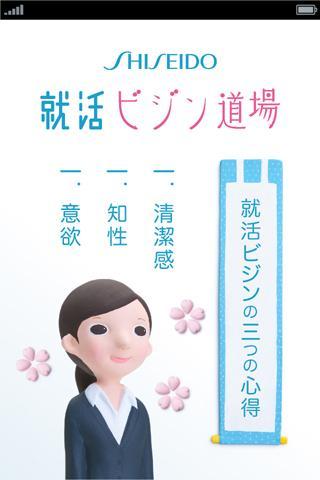 就活ビジン道場 for Android