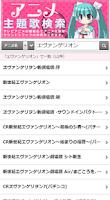 Screenshot of アニメ主題歌検索 - アニメ名・声優名でアニソンを検索