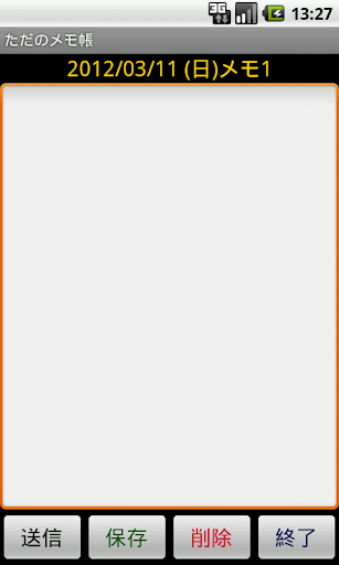 【免費工具App】ただのメモ帳-APP點子