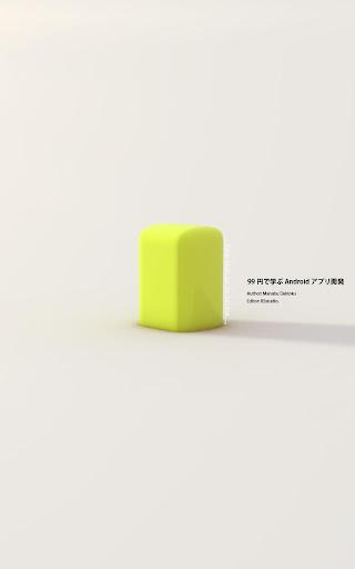 99円で学ぶ Androidアプリ開発