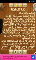Screenshot of قصص تاريخية