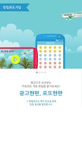 Screenshot of 팡필 로또, 행복한광고 - 모바일 로또&쿠폰
