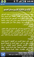 Screenshot of عدنان العرعور
